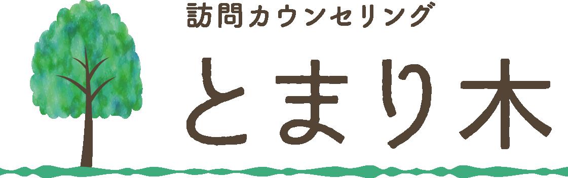 広島市の訪問カウンセリング とまり木